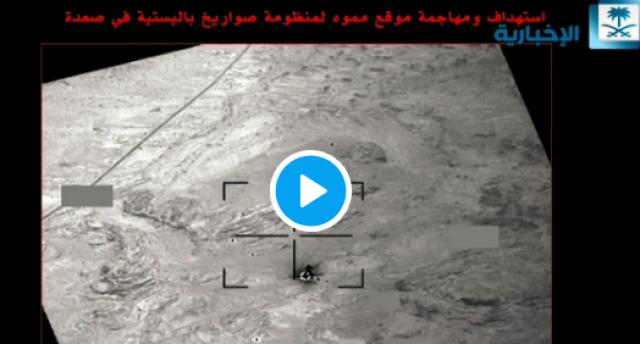 شاهد بالفيديو يظهر لحظة تدمير مقاتلات التحالف لمنظومة صواريخ بالستية