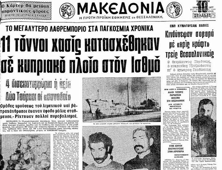 Πως πιάστηκε το βαπόρι απ' την Περσία το 1977 στον Ισθμό της Κορίνθου