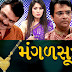 Promo of Mangalsutra New Gujarati Family Natak 2016