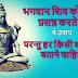 भगवान शिव की पूजा में इन चीज़ों का होना है बहुत जरुरी