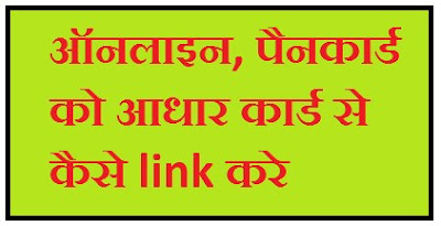 ऑनलाइन, पैन कार्ड को आधार कार्ड से लिंक करें | Link Online PAN Card to Aadhaar Card