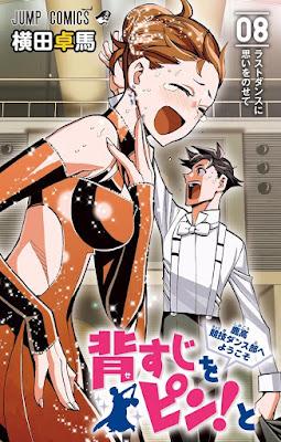 [Manga] 背すじをピン!と~鹿高競技ダンス部へようこそ~ 第01-08巻 [Seshiji o Pin! to – Shikakou Kyougi Dance-bu e Youkoso Vol 01-08] Raw Download
