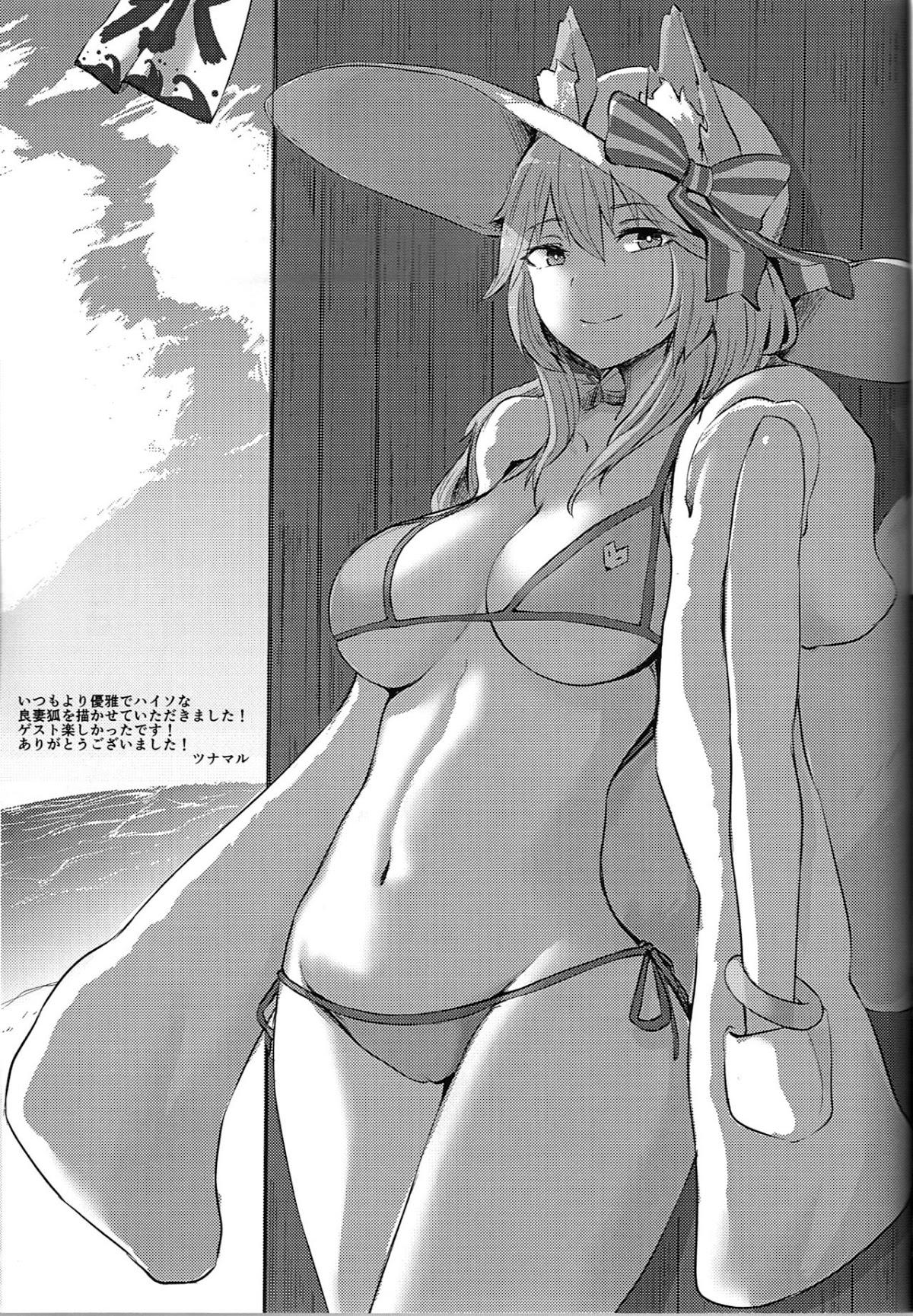Hình ảnh 385026872521762 page19 in Manatsu no Dosukebe Mesu Cat