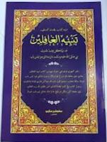 Kitab Kuning Tanbihul Ghafilin
