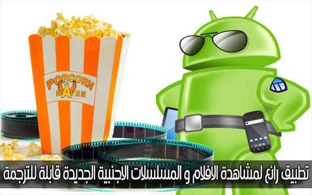 سارع بتحميل هذا التطبيق الرائع في اصداره الاخير لمشاهدة جميع الافلام و المسلسلات الاجنبية مترجة بالعربي