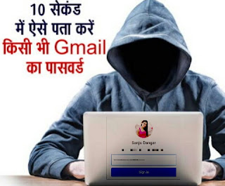 gmail account password find