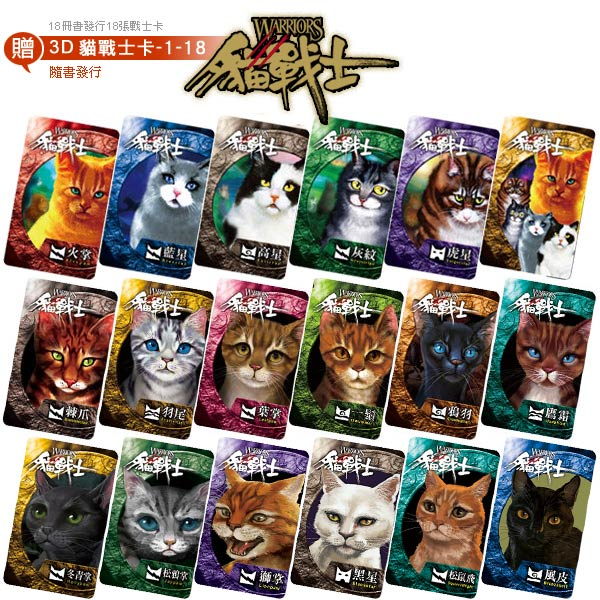 Warrior Cats Game: Warrior Cats Blog: Chinese Warriors Trading Cart Game