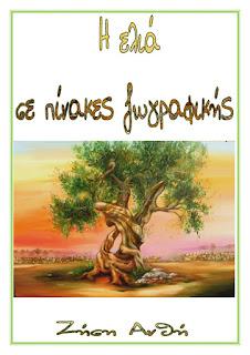 http://dreamskindergarten.blogspot.gr/2011/11/blog-post_12.html
