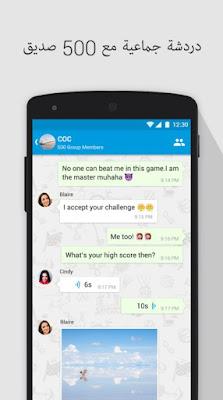 تحميل برنامج سوما SOMA Messenger للأندرويد والأيفون