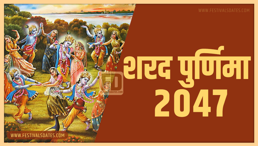 2047 शरद पूर्णिमा तारीख व समय भारतीय समय अनुसार