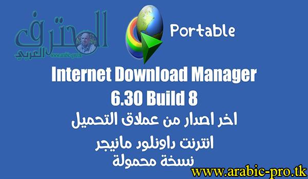 افضل نسخة محمولة من برنامج انترنت داونلود مانجر | Internet Download Manager 6.30 Build 8 portable