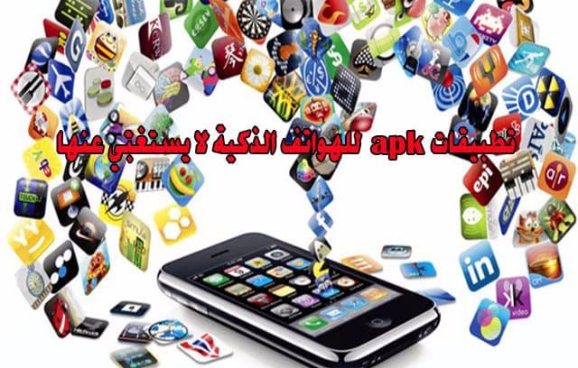تطبيقات-apk-للهواتف-الذكية-لا-نستغني-عنها