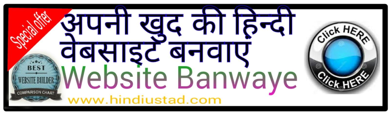 http://www.hindiustad.com/p/blog-website-banwaye.html
