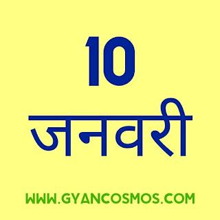 10 जनवरी का इतिहास 10 January History in Hindi