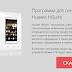 Скачать Huawei HiSuite для Windows и MacOS