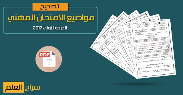 تصحيح مواضيع الامتحان المهني لولوج الدرجة الأولى شتنبر 2017