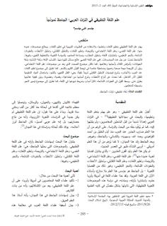 تحميل كتاب علم اللغة التطبيقي في التراث العربي: الجاحظ نموذجاً. PDF
