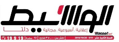 جريدة وسيط الدلتا عدد الجمعة 28 أكتوبر 2016