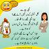 Best Urdu Jokes: Funny Jokes