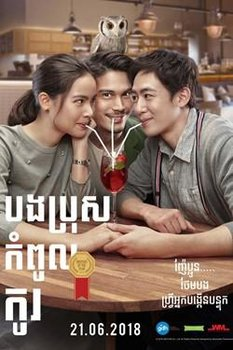 Ông Anh  - Brother of the Year (2018) | Vietsub HD