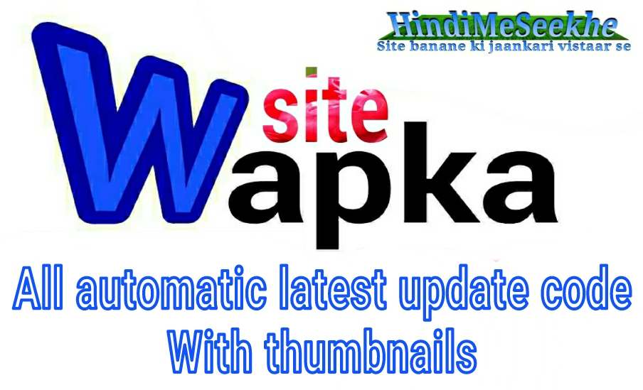 Wapka all types of automatic latest update codes with thumbnail