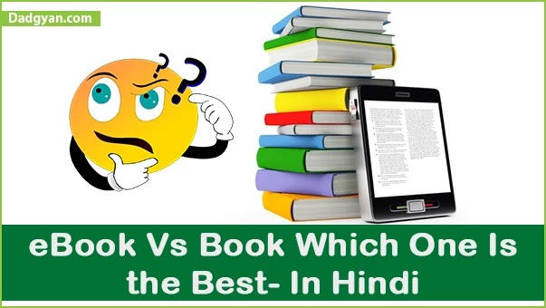 eBook Vs Book In Hindi