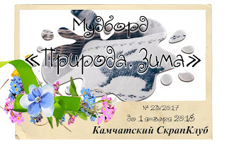 http://scrapclub-kamchatka.blogspot.ru/2017/12/blog-post.html