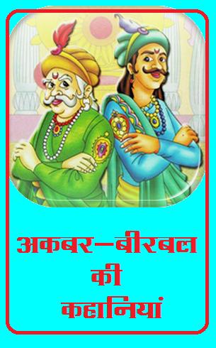 Download akbar birbal stories book in Hindi PDF