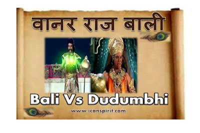Bali Story In hindi