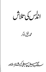 Undlas Ki Talash By Muhammad Rafiq Dogar