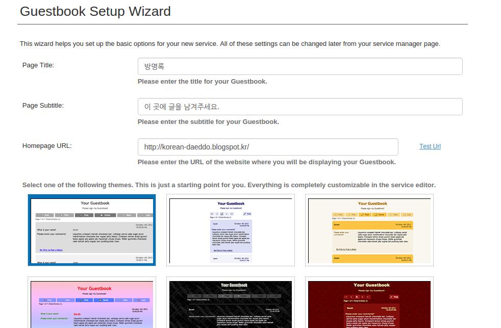 Bravenet Guestbook을 이용하여 Blogger 방명록 추가 방법 11. 방명록 정보 입력 후 디자인 선택
