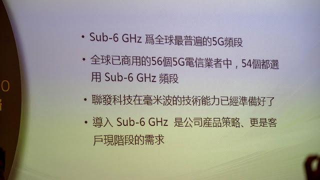 針對初期僅支援 Sub-6 Ghz 頻段,聯發科的說法
