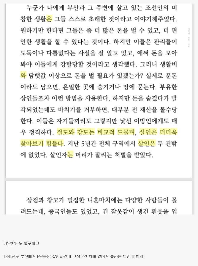 19세기 조선 치안