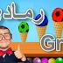 تعليم الألوان للاطفال باللغة الفرنسية و العربية