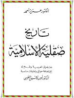 تحميل كتاب تاريخ صقلية الاسلامية
