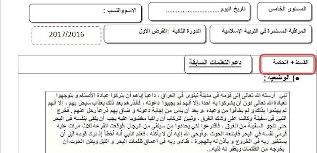 المستوى الخامس:  التربية الإسلامية الفرض الأول الدورة 2