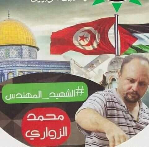 """ذكرى اغتيال المهندس الشهيد محمد الزواري """" 15 ديسمبر 2016 """""""