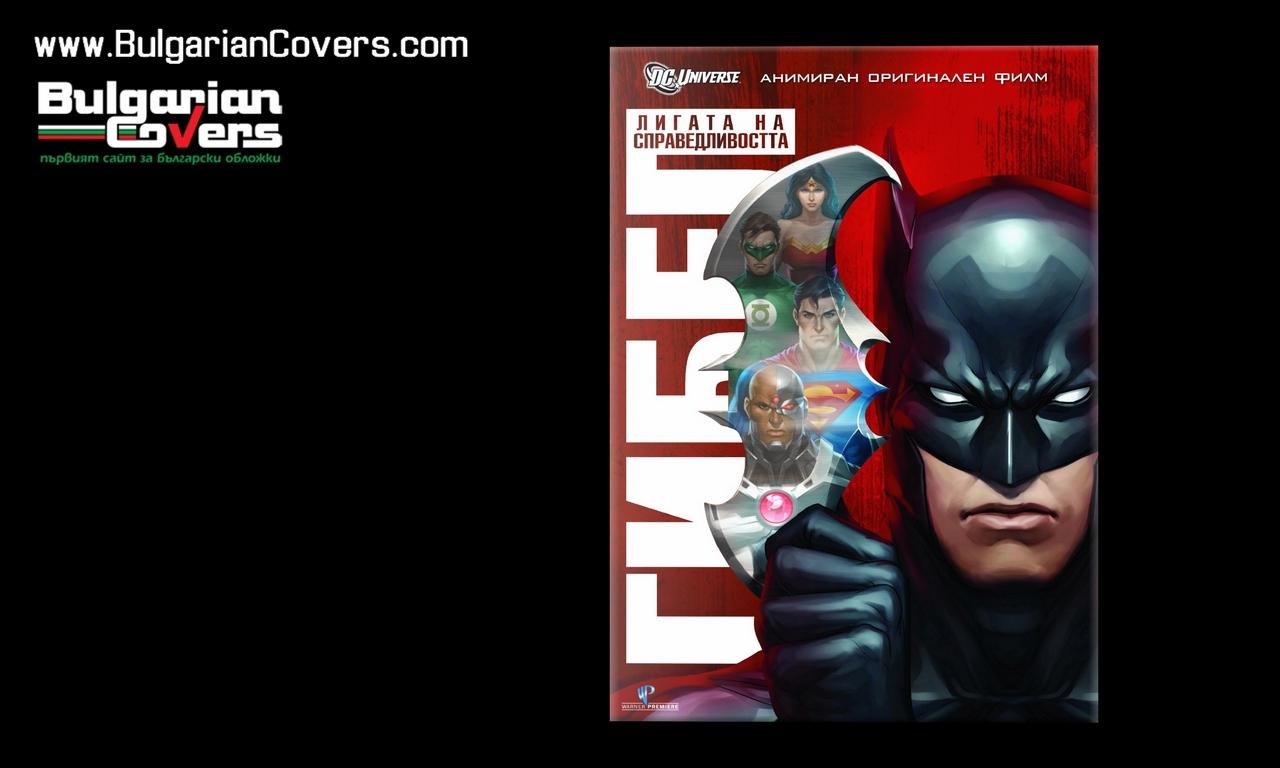 Justice League: Doom (2012) - R1 Custom Poster