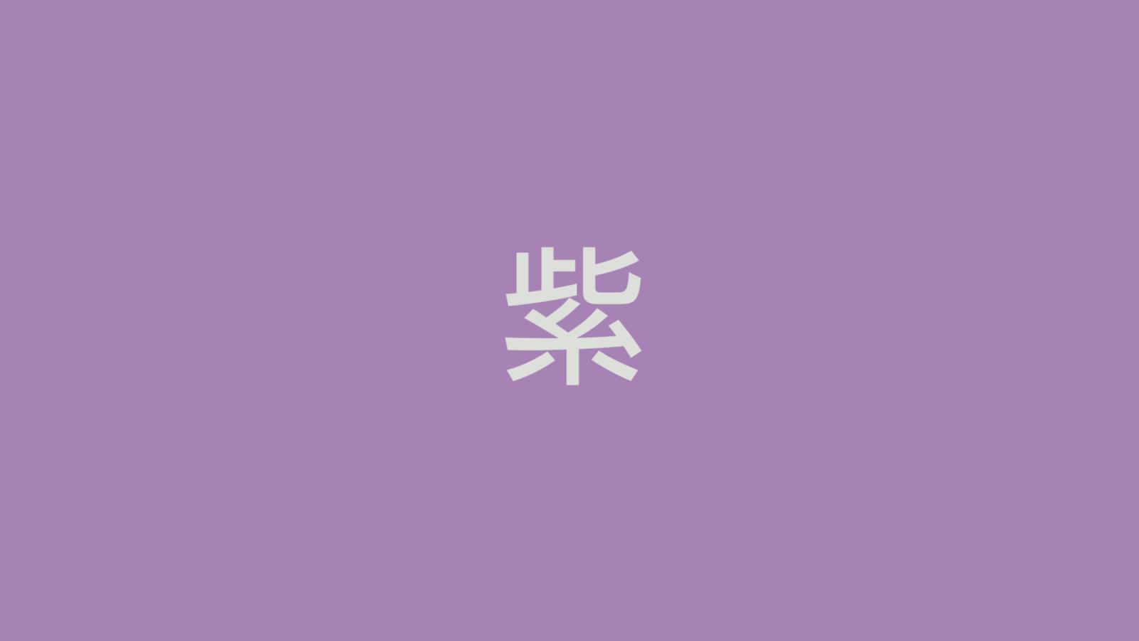 紫の横長の長方形