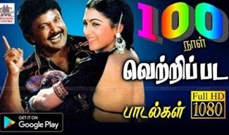 100 Naal Vetri Pada Paadalkal | Music Box