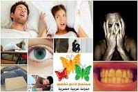أغرب 10 حالات من اضطرابات النوم