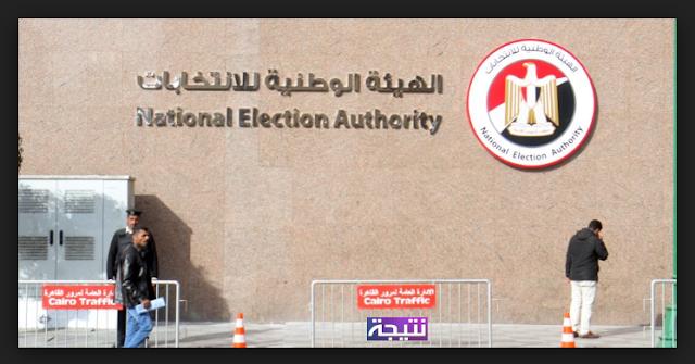 اجازة الانتخابات الرئاسية 2018