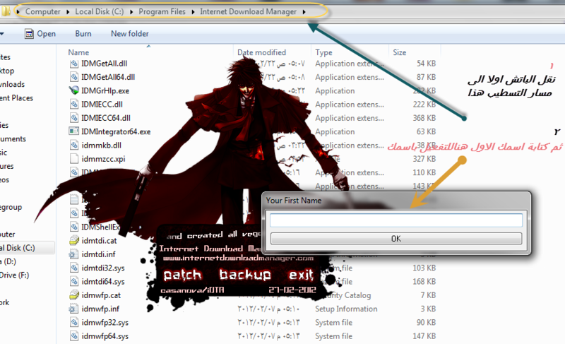 patch for internet download manager