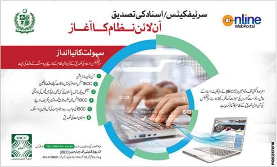 online-attestation-verification-equivalence-matric-inter-diploma
