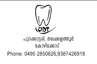തലക്കുളത്തൂർ CIDT ഐ.ടി.ഐയിൽ അഡ്മിഷൻ ആരംഭിച്ചു