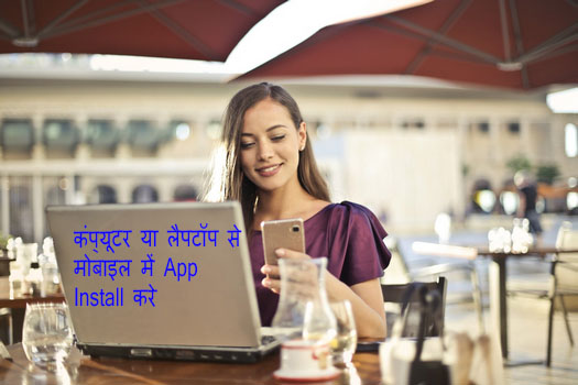 Computer  Se Ditect Mobile Me App Install Kaise Kare