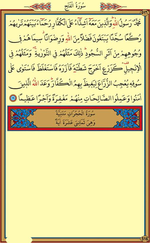 Fetih Suresi Arapça 5. Sayfa