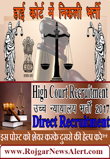 High Court Job Recruitment 2017