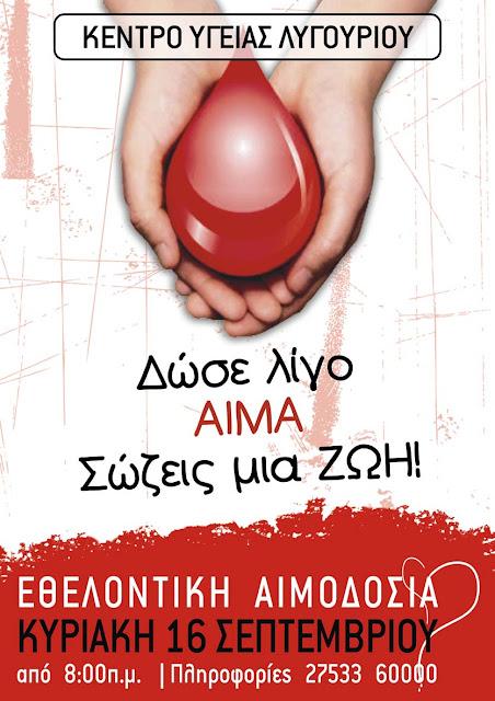 Με συμμετοχή η Εθελοντική Αιμοδοσία στο Κέντρο Υγείας Λυγουριού