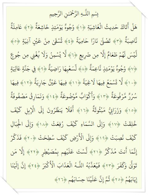 Al Quran : Surat Al Ghasyiyah